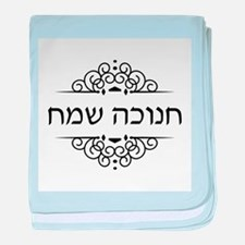 Happy Hanukkah in Hebrew letters baby blanket