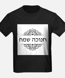 Happy Hanukkah in Hebrew letters T-Shirt