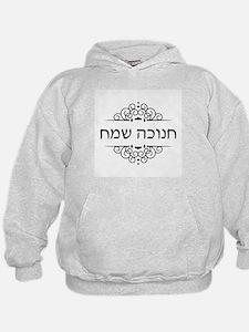 Happy Hanukkah in Hebrew letters Hoody