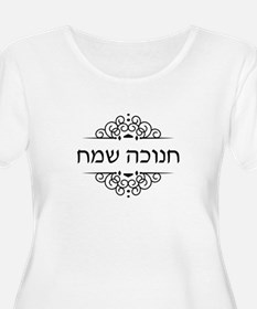 Happy Hanukkah in Hebrew letters Plus Size T-Shirt