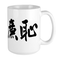 """Etiquette, Loyalty, Honor, H Mug"