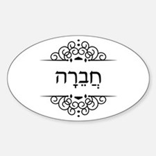 Chavera: Girlfriend in Hebrew - half of his and he