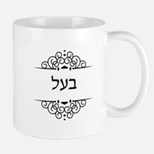 Baal: Husband in Hebrew - half of Mr and Mrs set M