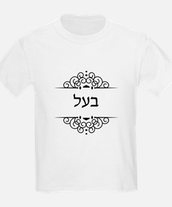 Baal: Husband in Hebrew - half of Mr and Mrs set T