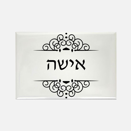 Isha: Wife in Hebrew - half of Mr and Mrs set Magn