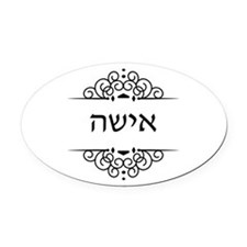 Isha: Wife in Hebrew - half of Mr and Mrs set Oval