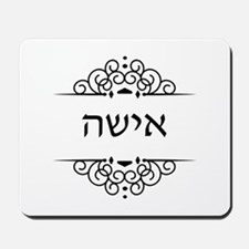 Isha: Wife in Hebrew - half of Mr and Mrs set Mous