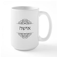 Isha: Wife in Hebrew - half of Mr and Mrs set Mugs