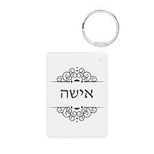 Isha: Wife in Hebrew - half of Mr and Mrs set Keyc