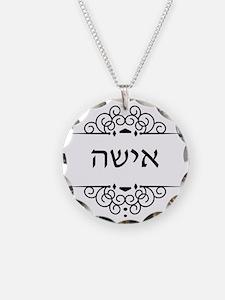 Isha: Wife in Hebrew - half of Mr and Mrs set Neck