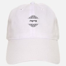 Isha: Wife in Hebrew - half of Mr and Mrs set Baseball Baseball Cap