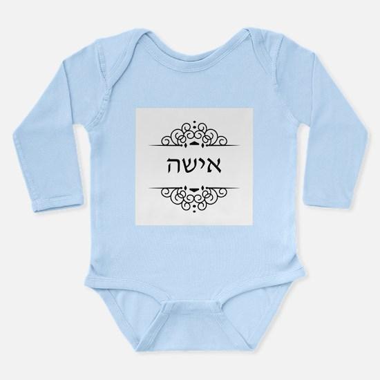 Isha: Wife in Hebrew - half of Mr and Mrs set Body