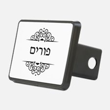 Purim in Hebrew letters Hitch Cover