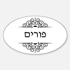 Purim in Hebrew letters Decal
