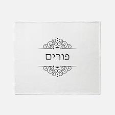Purim in Hebrew letters Throw Blanket