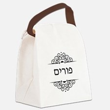 Purim in Hebrew letters Canvas Lunch Bag