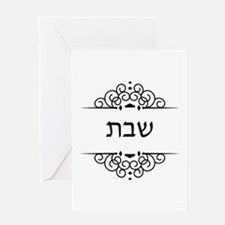 Shabbat in Hebrew letters Greeting Cards