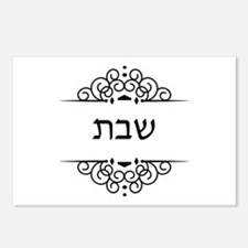 Shabbat in Hebrew letters Postcards (Package of 8)