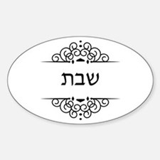 Shabbat in Hebrew letters Decal