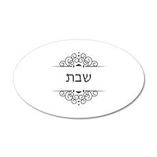 Shabbat in Hebrew letters Wall Sticker