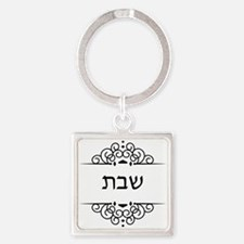 Shabbat in Hebrew letters Keychains