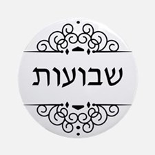 Shavuot in Hebrew letters Round Ornament