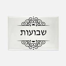 Shavuot in Hebrew letters Magnets