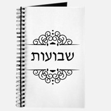 Shavuot in Hebrew letters Journal
