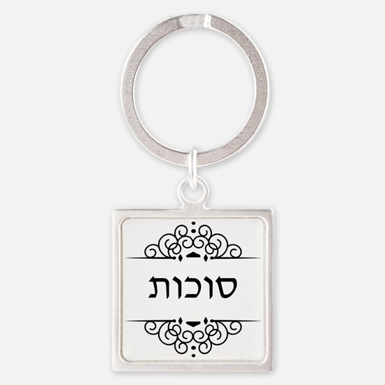 Sukkot in Hebrew letters Keychains