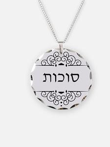 Sukkot in Hebrew letters Necklace