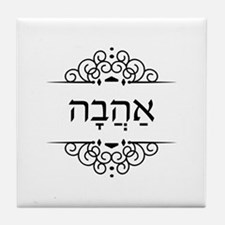 Ahava: Love in Hebrew Tile Coaster