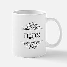 Ahava: Love in Hebrew Mugs
