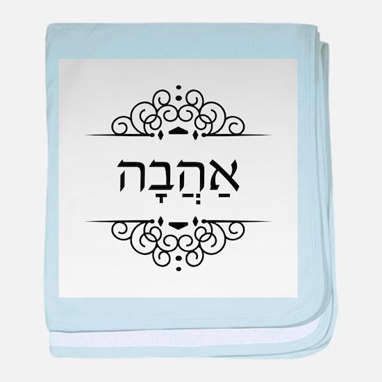 Ahava: Love in Hebrew baby blanket