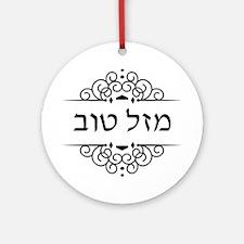 Mazel Tov: Congratulations in Hebrew Round Ornamen
