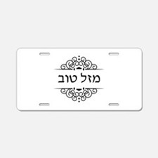 Mazel Tov: Congratulations in Hebrew Aluminum Lice