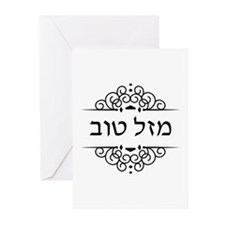 Mazel Tov: Congratulations in Hebrew Greeting Card