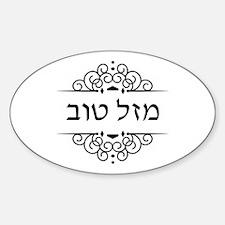 Mazel Tov: Congratulations in Hebrew Decal