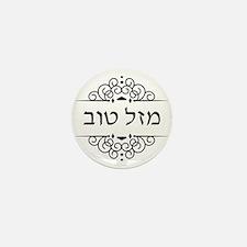 Mazel Tov: Congratulations in Hebrew Mini Button