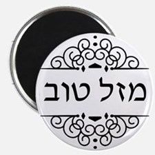 Mazel Tov: Congratulations in Hebrew Magnets