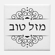 Mazel Tov: Congratulations in Hebrew Tile Coaster