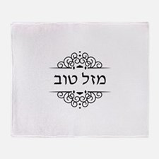 Mazel Tov: Congratulations in Hebrew Throw Blanket