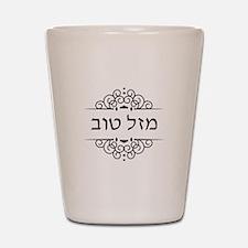 Mazel Tov: Congratulations in Hebrew Shot Glass