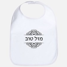 Mazel Tov: Congratulations in Hebrew Bib