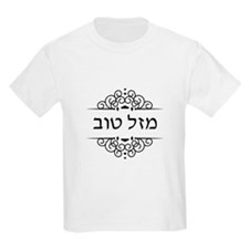 Mazel Tov: Congratulations in Hebrew T-Shirt