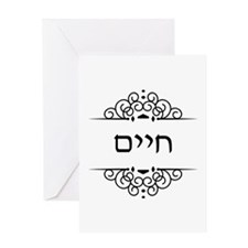 Chaim: word for Life in Hebrew Greeting Cards