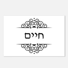 Chaim: word for Life in Hebrew Postcards (Package