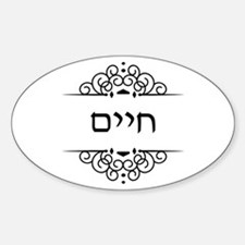 Chaim: word for Life in Hebrew Decal