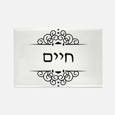 Chaim: word for Life in Hebrew Magnets