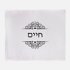 Chaim: word for Life in Hebrew Throw Blanket