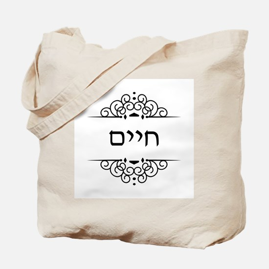 Chaim: word for Life in Hebrew Tote Bag